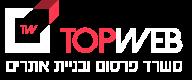 TOPWEB משרד פרסום ובניית אתרים